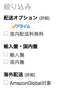 Global shipping option