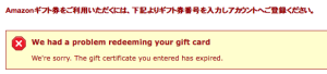 Expired Amazon Japan gift card