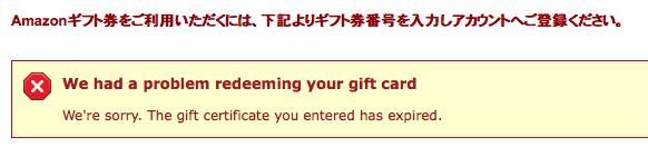 Expired Amazon Japan gift card